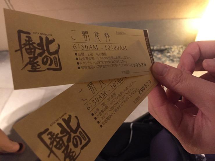 ラビスタ函館ベイ朝食バイキングのご朝食券