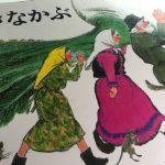 【絵本】おおきなかぶは大勢で読むと大盛り上がり!みんなでいっしょにかぶを引っ張ろう!!