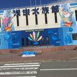 浅虫水族館はイルカショーで大盛り上がり!美味しいお土産や入場料をお得にする方法まとめ
