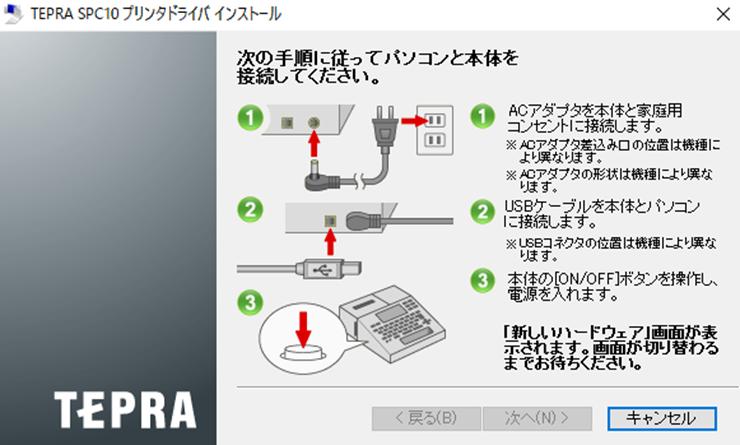 TEPRA SPC10のプリンタドライバインストールの手順