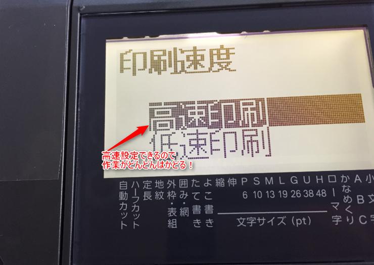 テプラPRO SR670の高速印刷