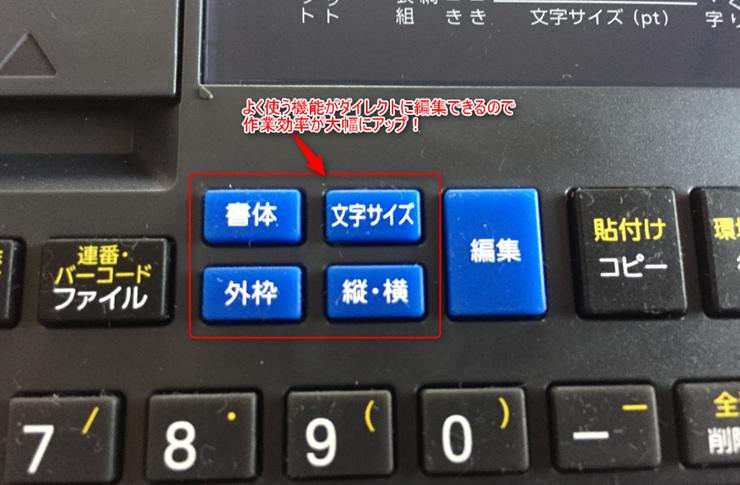 テプラPRO SR670のダイレクトキー
