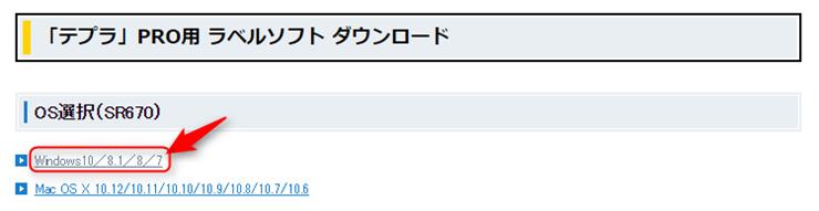 「テプラ」PRO用 ラベルソフト