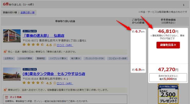 楽天車検の検索画面