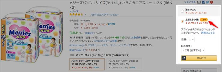 Amazonプライム会員の定期おトク便の割引