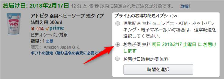 Amazonプライムの「お急ぎ便」